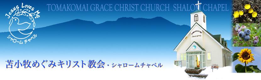 ようこそ苫小牧キリスト教会へ